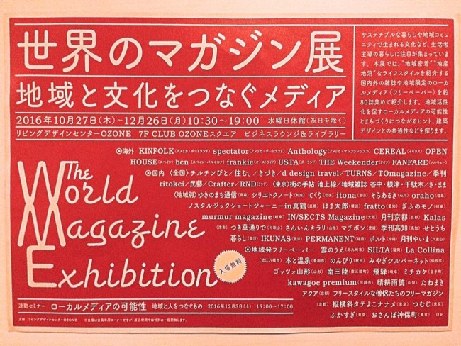 magagineexhibition1